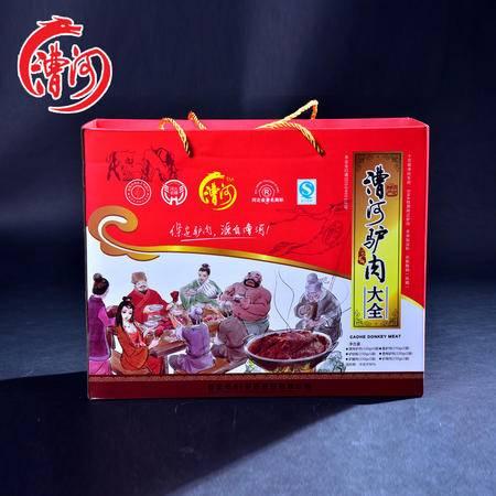 【河北电商】漕河驴肉大全真空包装 保定特产 驴肉礼盒 熟食礼盒900g