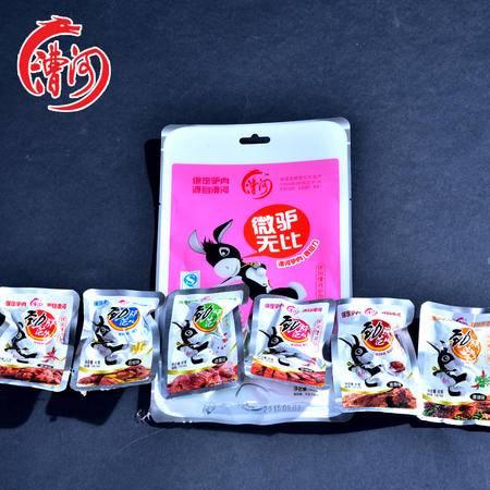 【河北电商】漕河微驴无比58g 休闲驴肉驴布丁休闲小吃零食新鲜真空驴肉