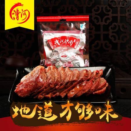 【两袋包邮】漕河驴肉真空包装简装驴肉开袋即食熟食 150g