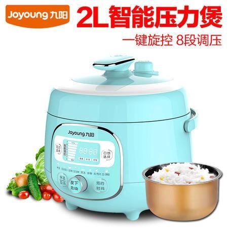 Joyoung/九阳 JYY-20M3迷你小型电压力锅2L正品1-2人饭煲智能高压