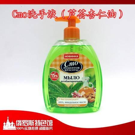 俄罗斯cmo品牌芦荟、杏仁油洗手液 抗菌消炎 清爽舒服 520ml/瓶