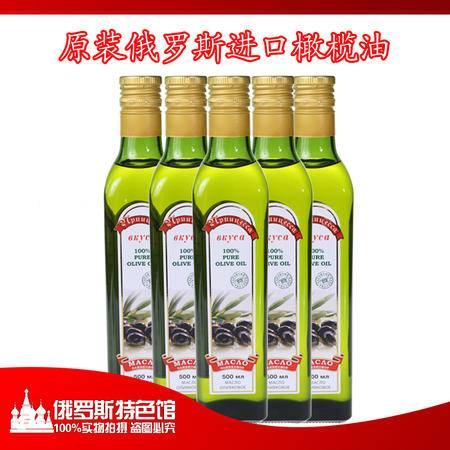 俄罗斯原装进口冷压特级初榨纯橄榄油500ml装