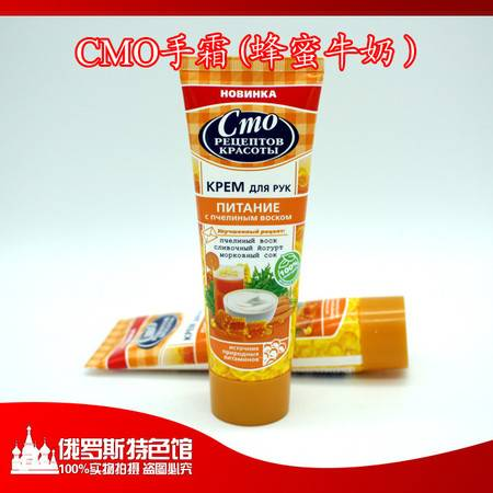 cmo手霜(蜂蜜牛奶)