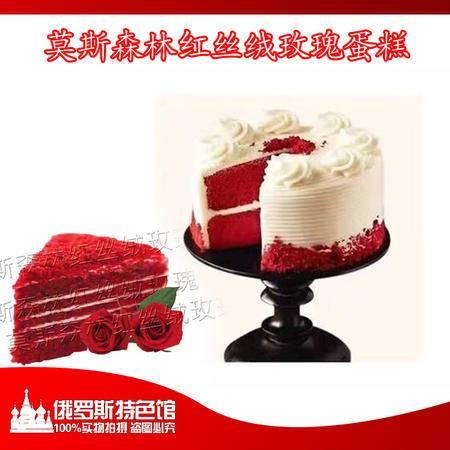 俄罗斯莫斯森林红丝绒玫瑰蛋糕