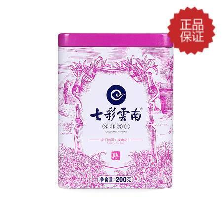 七彩云南 名门普洱(玫瑰)熟茶铁罐装 散茶 200g