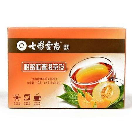 七彩云南哈密瓜普洱茶珍速溶普洱茶珍(熟茶)12g