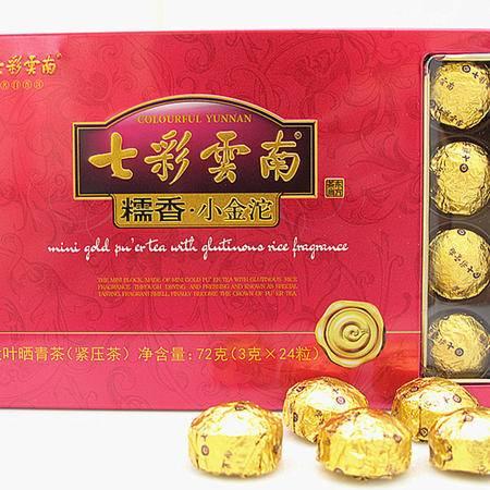 七彩云南 糯香小金沱(生茶) 3g*24粒 大叶晒青茶 紧压茶