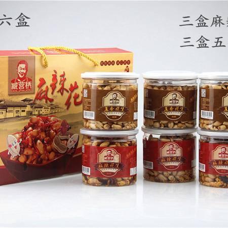 臧营桥麻辣花生/五香花生礼盒(混合装各3桶) 4.2斤+ -/箱