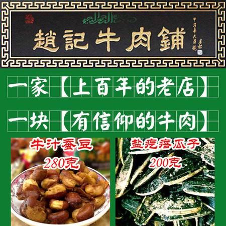 百年赵记  清真牛汁蚕豆280克+清真盐疙瘩瓜子200克(蚕豆一罐+瓜子一包)