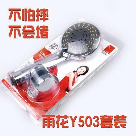 雨花Y503套装5功能超强创意个性手持蓬蓬头花洒加高档软管加底座