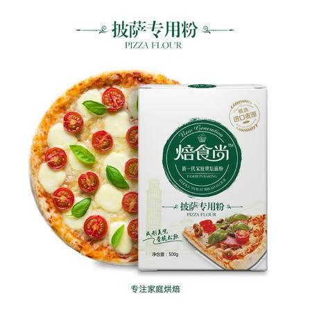 新良焙食尚  披萨专用粉 中筋粉 披萨 烘焙原料 新良面粉 包邮500g*2  (1*2)