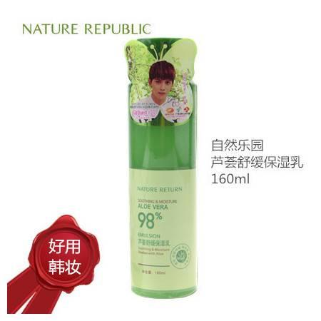 韩国Nature Republic自然乐园芦荟舒缓保湿乳160ml 正品包邮   3369
