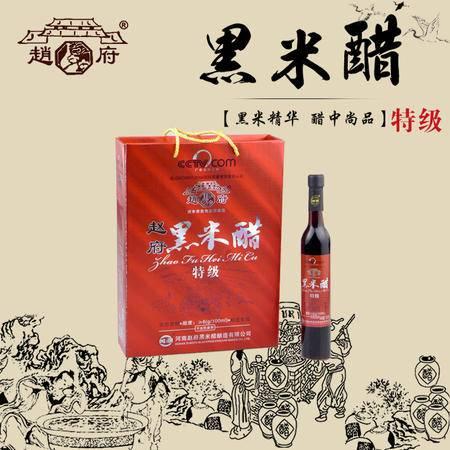 【仅限新乡地区销售】赵府特级黑米醋 纯粮酿造无添加剂醋,健康养生醋,380ml×4瓶