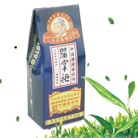老翟记薄荷乌龙茶 75g 刮油去脂纤体瘦身茶抗衰老抗癌美容养颜茶
