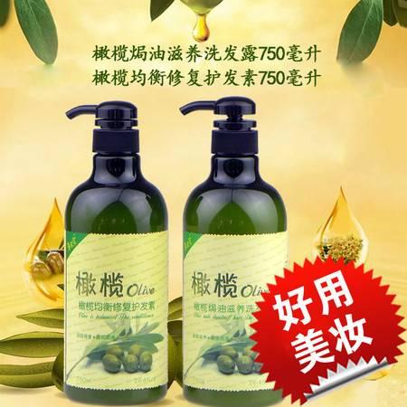 草安堂750ML橄榄系列两件套(洗发露750克+护发素750ML)焗油滋养 均衡修复 赠护手霜1瓶