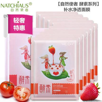 【自然使者 酵素系列面膜】  补水净透面膜  10片/盒  草莓与番茄的爱恋  收缩毛孔 增加弹性