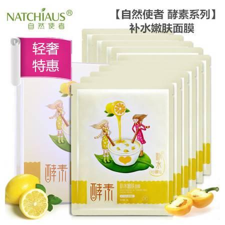 【自然使者 酵素系列面膜】  补水嫩肤面膜  10片/盒 柠檬与辣椒的完美邂逅 美白保湿神器