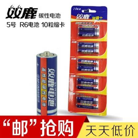 双鹿蓝骑士5号电池10粒装 蓝骑士碳性5号10粒缩卡 环保儿童玩具专用无线键盘鼠标电池