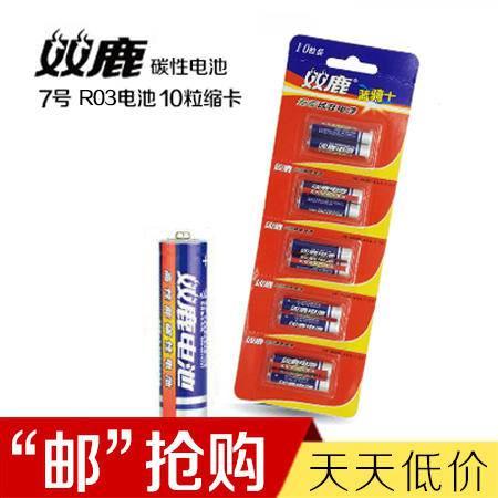 双鹿蓝骑士7号电池10粒装 蓝骑士碳性7号10粒缩卡 环保儿童玩具专用无线键盘鼠标电池