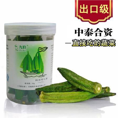 九伯 酥脆黄秋葵6瓶装 35g*6 新鲜干蔬菜脱水蔬菜干货新乡特产