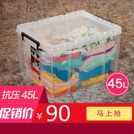 北京禧天龙特厚抗压整理箱6030 45L  衣服收纳箱塑料储物箱收纳盒儿童玩具整理箱