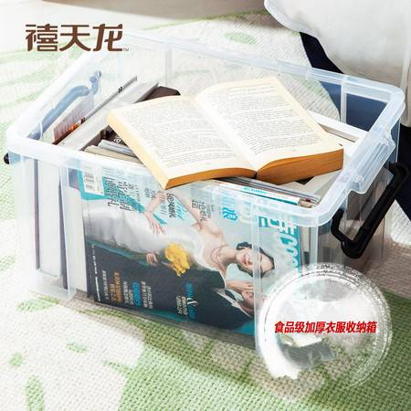 【仅限新乡地区销售】北京禧天龙特厚抗压整理箱6032 58L  衣服收纳箱塑料储物箱收纳盒儿童玩具整