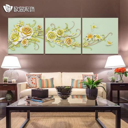 欧象 浮雕画(玫瑰之约)客厅装饰画 现代沙发背景墙三联画 3D无框画壁画挂画