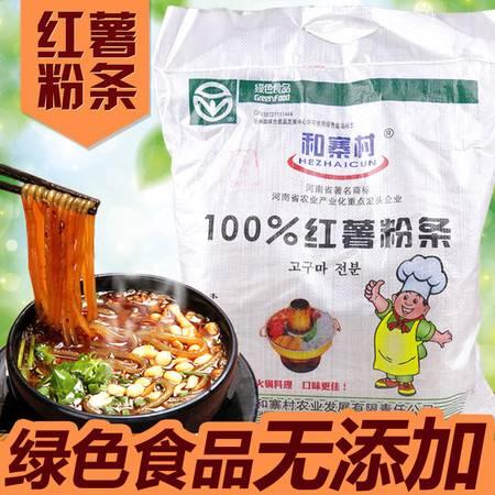 【仅限新乡地区销售】和寨村100%红薯粉条 超值实惠装 2.5KG*1袋 直粉