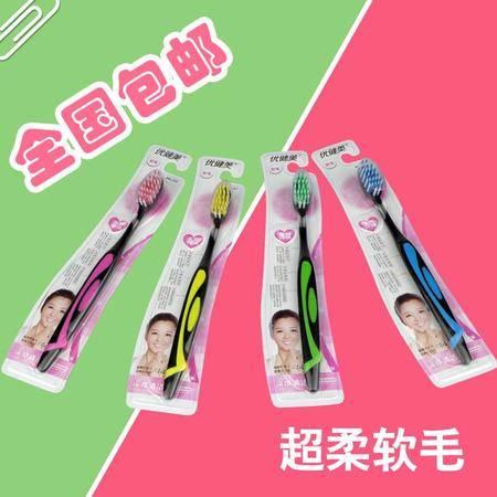优健美软毛深层清洁牙刷222(4色1组)成组出售成人牙刷 男女款 包邮 1*4