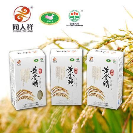 【仅限新乡地区销售】原阳大米(黄金晴) 1kg*3盒 河南弱碱性农家新米