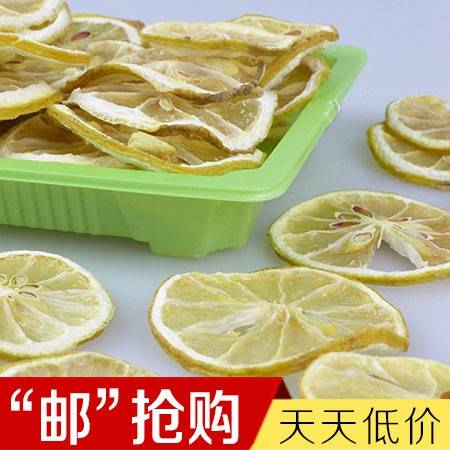 【精品试吃】靠山红精选柠檬茶75g  冻干柠檬片 水果茶花草茶 包邮 维C之王 美白养颜