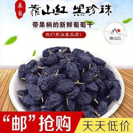 【精品试吃】靠山红黑珍珠葡萄干160g 干果 零食 果脯 包邮 纯天然无污染 美味营养