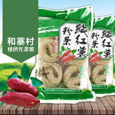和寨村 纯红薯粉条 家庭实惠装 1KG*1袋 卷粉