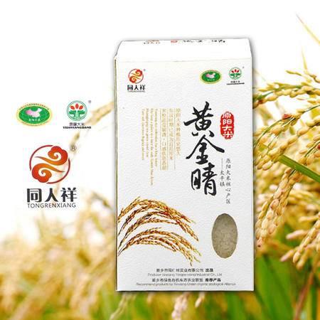原阳大米(黄金晴) 1kg*1盒 河南弱碱性农家新米