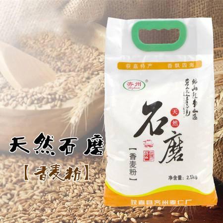 齐州 优质小麦香麦面粉石磨工艺五谷杂粮面包粉全麦粉 2500g*1袋