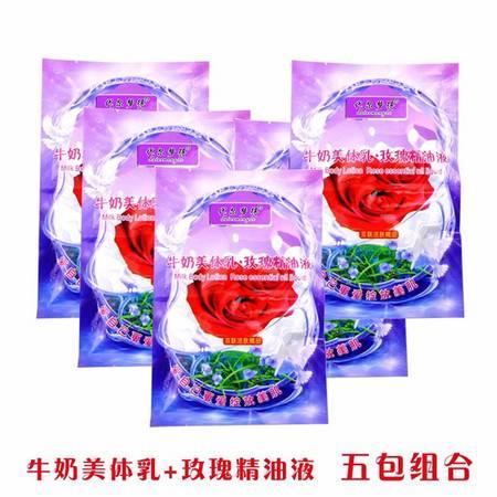 【9.9元包邮】代尔梦得 牛奶美体乳60g+玫瑰精油液60g双联洁肤精品特惠组合 1*5