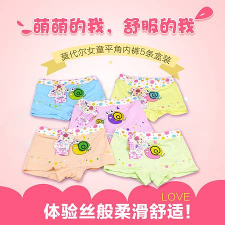 万晶女童平角卡通内裤8170(一组5条 颜色随机)蜗牛图案舒适透气 不夹PP 不勒腰
