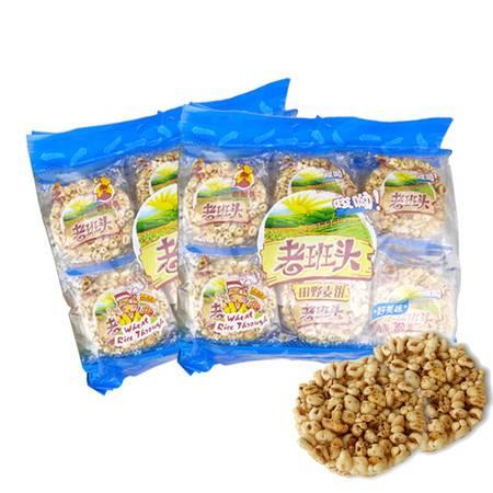 【仅限新乡地区销售】老班头 田野麦饼两包(净含量720克)办公室白领学生儿童休闲充饥零食 美味酥脆