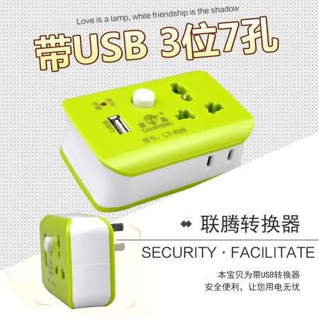 联腾 带USB转换器 LT-628  3位7孔 大功率2500W 多功能 大功率