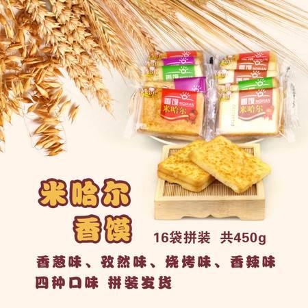 米哈尔 香馍 四种口味16包拼装 450克( 香葱味、孜然味、烧烤味、香辣味各4包)