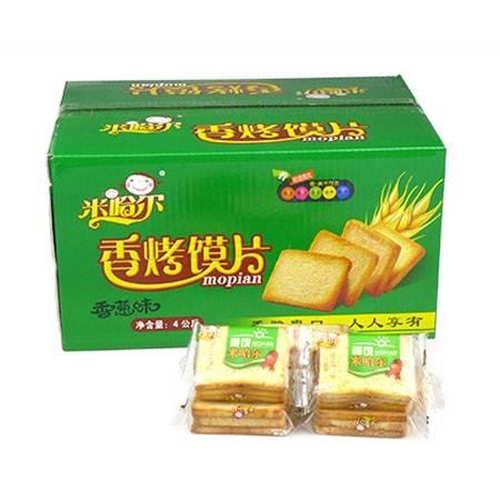 米哈尔香烤馍片 超值装  4KG装 约140包 香酥烤馍馍片馒头片馍干 四种口味可选