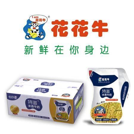 【仅限新乡地区销售】花花牛 特滋米香牛奶调制乳(200ml*16包)