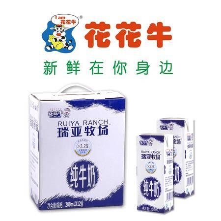 【仅限新乡地区销售】花花牛 瑞亚牧场纯牛奶(200ml*12盒)