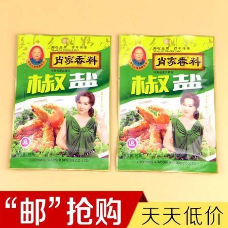 【9.9元包邮】肖家香料 椒盐 烧烤调味料 50g*2袋