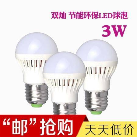 【9.9元包邮】双灿节能环保LED球泡正白光 安全环保 耐用护眼3个装 3W*3