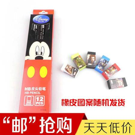 【9.9包邮】联众迪士尼HB皮头铅笔DJ1476+橡皮(漫威MA40005或米奇DM0244)