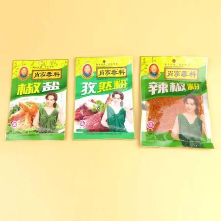 肖家香料 烧烤组合装(椒盐50g*1袋+孜然粉35g*1袋+辣椒粉45g*1袋)