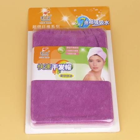 爱之侣 超细纤维快速干发帽 7倍超强吸水 柔软舒适干爽 颜色随机