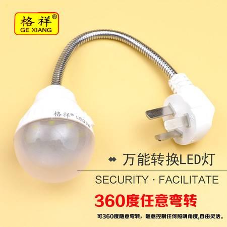 格祥 万能转换LED灯 三级插头 GX-394