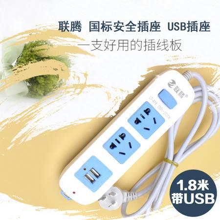 联腾 新国标安全插座三极插头250V~2500W两位10孔带2个USB充电口LT-618 1.8米
